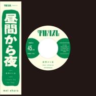 昼間から夜 【完全枚数限定生産】(7インチシングルレコード)