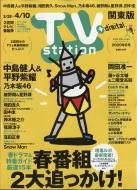 TV station (テレビステーション)関東版 2020年 3月 28日号