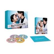 「恋はつづくよどこまでも」Blu-ray