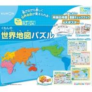 くもんの世界地図パズル