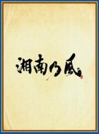湘南乃風 〜四方戦風〜【初回限定盤】(+DVD)