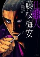 仕掛人 藤枝梅安 7 SPコミックス