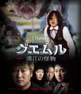 グエムル 漢江の怪物 HDエディション【ブルーレイ】