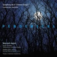 交響曲第6番『中国の詩』、クラリネット協奏曲 ヴォイチェク・ライスキ&ポーランド室内フィル、アンジェイ・ヴォイチェホフスキ