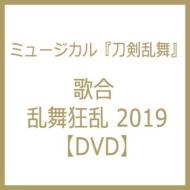 ミュージカル『刀剣乱舞』 歌合 乱舞狂乱 2019【DVD】