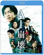 AI崩壊 ブルーレイ&DVDセット(2枚組)