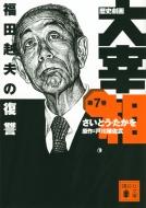 歴史劇画 大宰相 第7巻 福田赳夫の復讐 講談社文庫
