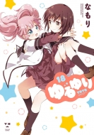 ゆるゆり 18 IDコミックス / 百合姫コミックス