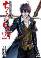 ちるらん 新撰組鎮魂歌 27 ゼノンコミックス