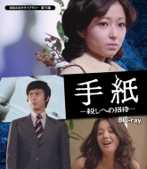 手紙 −殺しへの招待− Blu-ray【昭和の名作ライブラリー 第75集】