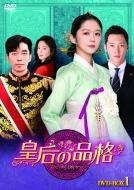 皇后の品格 DVD-BOX1