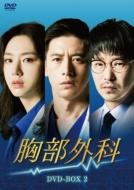 胸部外科 DVD-BOX2