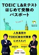 TOEIC L&Rテストはじめて受験のパスポート