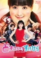 「どすこい!すけひら」【Blu-ray】