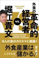 堀江貴文vs.外食の革命的経営者 9人の食のカリスマと激論!