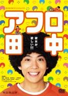 WOWOWオリジナルドラマ アフロ田中 DVD-BOX