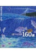 海のprコンテスト「うみぽすグランプリ2019」作品集 うみぽすグランプリ160選