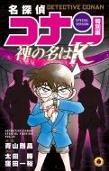 名探偵コナン 特別編 神の名は K てんとう虫コミックス