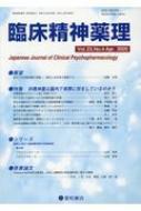 臨床精神薬理 Vol.23 No.4