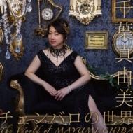 千葉真由美: チェンバロの世界