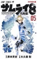 サムライ8 八丸伝 5 ジャンプコミックス