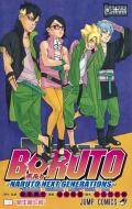 BORUTO -ボルト--NARUTO NEXT GENERATIONS-11 ジャンプコミックス