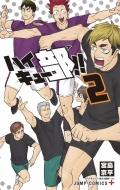 ハイキュー部!! 2 ジャンプコミックス