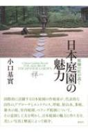 庭師の匠が説く日本庭園の魅力