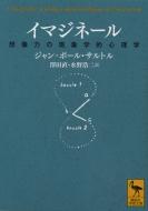 イマジネール 想像力の現象学的心理学 講談社学術文庫