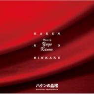 Nihon Tv Kei Suiyou Drama Haken No Hinkaku Original Soundtrack