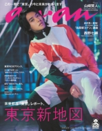 An・an (アン・アン)2020年 4月 15日号
