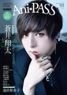 Ani-PASS #07【表紙:蒼井翔太】[シンコー・ミュージック・ムック]