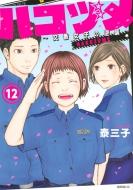 ハコヅメ-交番女子の逆襲-12 モーニングKC