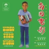 南国電影 feat.横山剣(CRAZY KEN BAND)【完全枚数限定生産】(7インチシングルレコード)