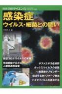 感染症 ウイルス・細菌との闘い 別冊日経サイエンス