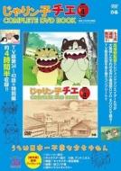 じゃりン子チエ COMPLETE DVD BOOK Vol.4