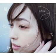 風に吹かれて 【初回生産限定盤】(+DVD)