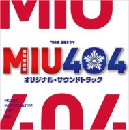 TBS系 金曜ドラマ MIU404 オリジナル・サウンドトラック