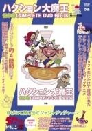 ハクション大魔王 傑作回 COMPLETE DVD BOOK