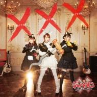 ×・×・×【初回限定盤】(+DVD)