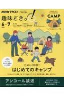 たのしく防災! はじめてのキャンプ NHK趣味どきっ!