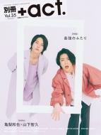 別冊+act.Vol.35 (2020)-culture Search Magazine ワニムックシリーズ