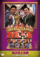 「M-1グランプリ2019」〜史上最高681点の衝撃〜