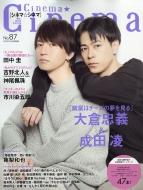 Cinema★Cinema (シネマシネマ)No.87 2020年 6月号