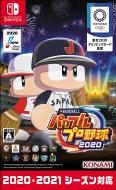 【Nintendo Switch】eBASEBALLパワフルプロ野球2020