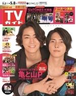 週刊TVガイド 関東版 2020年 5月 8日号 亀が山PをCUTEにハグver.(亀と山P 東日本版)