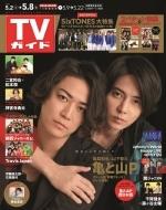 週刊TVガイド 関西版 2020年 5月 8日号 山Pが亀をCOOLにハグver.(亀と山P 西日本版)