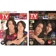 週刊TVガイド 2020年 5月 8日号 亀と山P 表紙2種類コンプリートセット