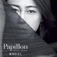 パピヨン-ボヘミアン・ラプソディ-<Aタイプ>【初回完全限定スペシャル盤】(+DVD)