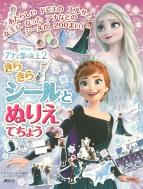 アナと雪の女王2 きらきらシールとぬりえ てちょう ディズニーブックス ディズニーシール絵本